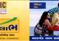 New Jeevan Laabh Plan – 836